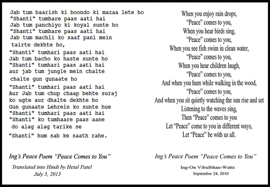 Ing S Peace Poem Translated Into Hindi Ingpeaceproject Com