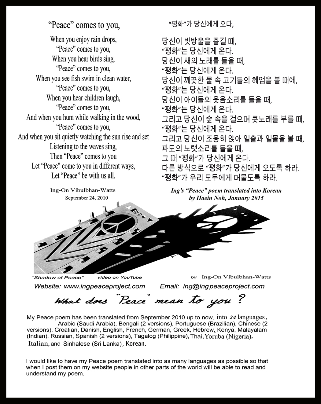Ing S Peace Come To You Poem Translated Into Korean