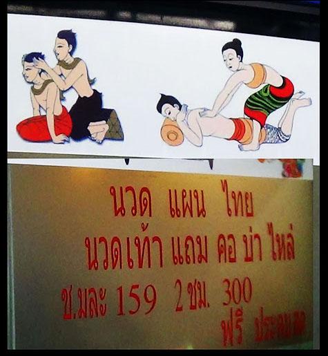 nakhon thai massage penis extension