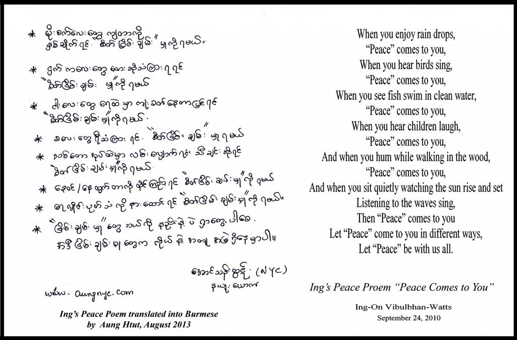 Peace Poem Translated Into Burmese